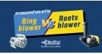 ความแตกต่างระหว่าง Ring Blower VS Roots Blower